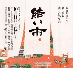〈結い市2015〉で神社を舞台にフリー・ライヴ 青葉市子、jizueら出演