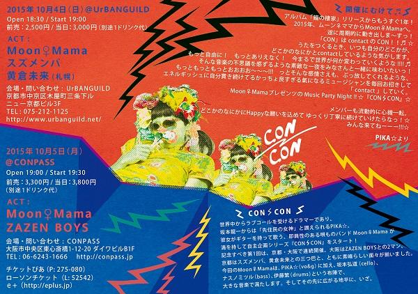 PIKA☆によるバンドMoon♀Mamaが自主企画〈CON⚡CON〉開催