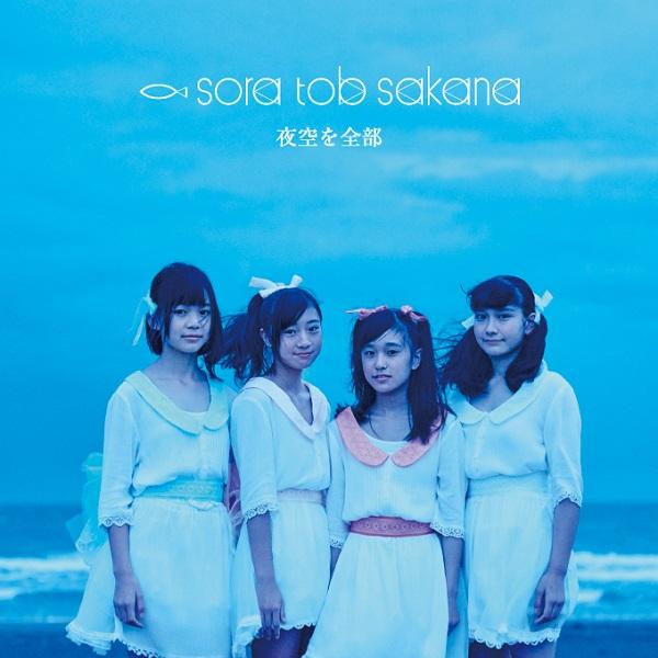 照井順政(ハイスイノナサ)プロデュースによるアイドルsora tob sakana 1stシングル発売