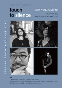 丈青、林正樹、藤本一馬の3名がそれぞれ新プロジェクトで出演、イベント〈touch to silence〉開催