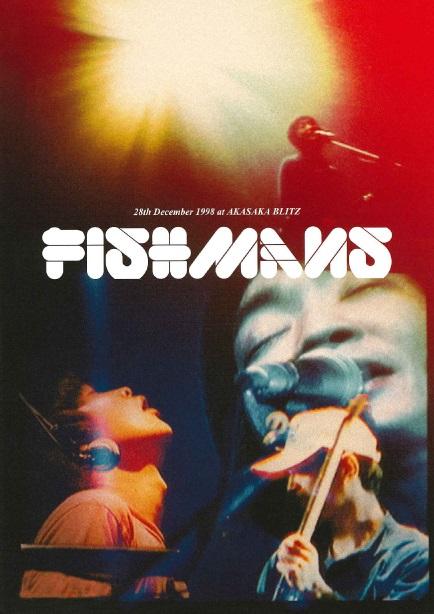 FISHMANS『男達の別れ98.12.28@赤坂BLITZ』爆音上映開催