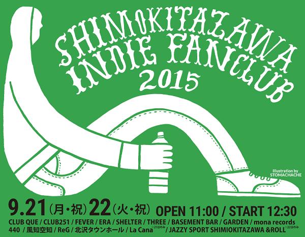 〈Shimokitazawa Indie Fanclub 2015〉タイムテーブル発表