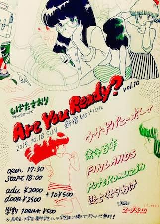 学生はチケット代無料! 新宿で余命百年、FINLANDS、potekomuzinら出演のライヴ開催