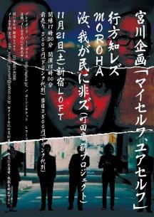 〈マイセルフ,ユアセルフ〉にMOROHA、町田康の新プロジェクト出演決定