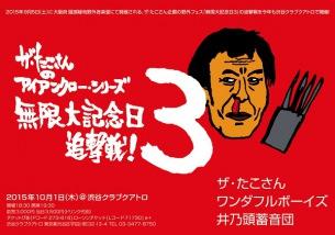 ザ・たこさん主催〈無限大記念日3 追撃戦〉ワンダフルボーイズ、井乃頭蓄音団を迎え開催