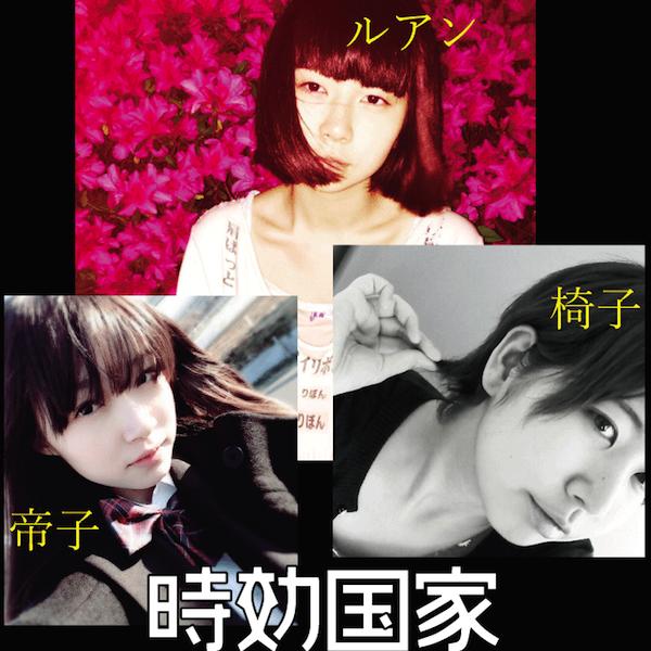 アイドル・ユニット時効国家、2期メンバー募集開始! ぐしゃ人間・亀、吉田仁郎がサウンドP
