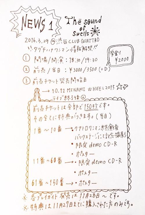 タグチハナ、1stシングル発売&50人限定アコースティック・ワンマン決定