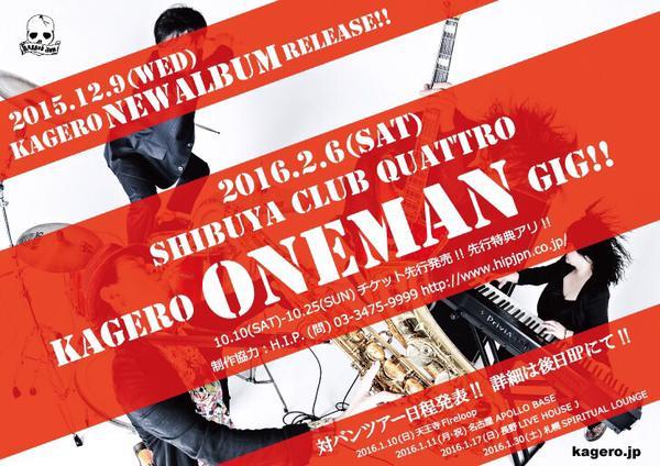 KAGERO 5thアルバム発売決定! ツアー・ファイナルは渋谷クアトロでワンマン