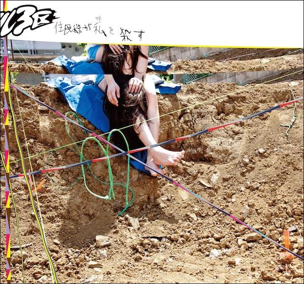 リアル3区、待望の初音源『住民税が私を殺す』発売 タイトル曲MVは竹内道宏が監督