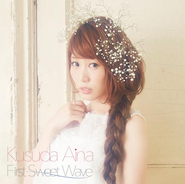 楠田亜衣奈の「おやすみコール」が聴ける! 初アルバム『First Sweet Wave』ハイレゾで配信開始
