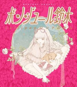 ボンジュール鈴木、2nd EP『Lollipopシンドローム』発売決定! ジャケットは今井キラ