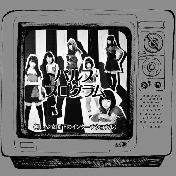 少女閣下のインターナショナル初ミニAL『パルプ・プログラム』発売決定