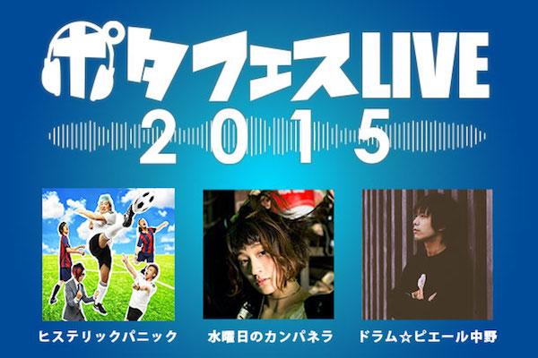〈ポタフェスライブ2015〉開催!! 第1弾に水カン、ピエール中野、ヒステリックパニック
