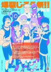 テンテンコ、小川美潮、壊れかけ、木魚、BTMMら10組が〈爆裂じろう祭〉出演