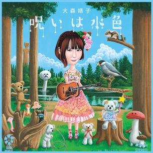大森靖子、「呪いは水色」&ライヴ音源収録のアナログ発売