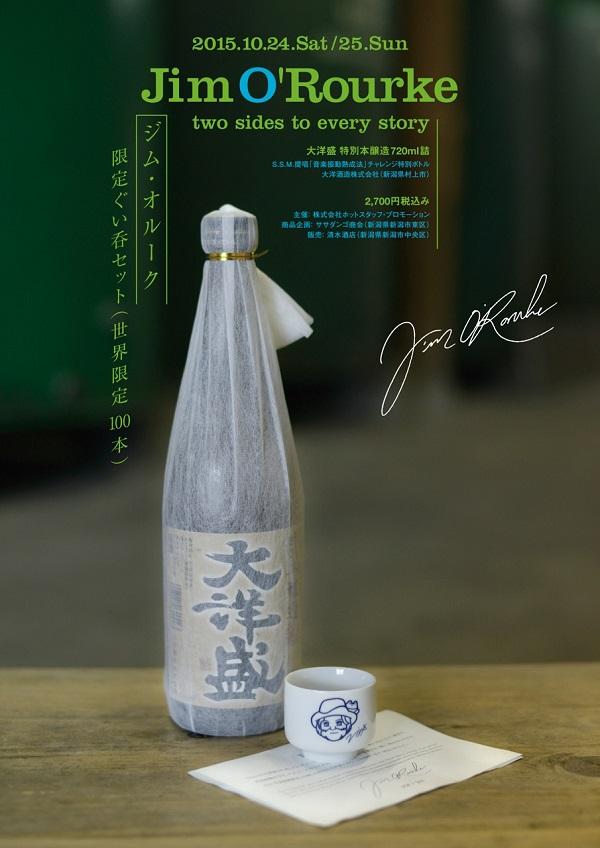 ジム・オルークの音楽育ち! 日本酒ぐい呑みセットを100本限定販売