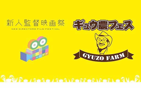 SAWA、工藤ちゃん、少ナショらが一般公募枠で中野サンプラザ前無料ライヴ出演