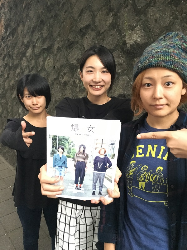 tricot 結成5周年記念本『爆女』を発売