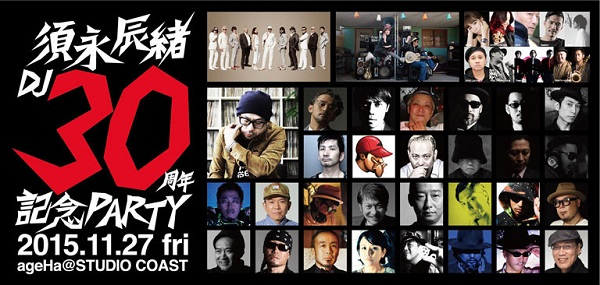 須永辰緒のDJ30周年イベントにEGO-WRAPPIN' 大沢伸一 「酒場放浪記」の吉田類も
