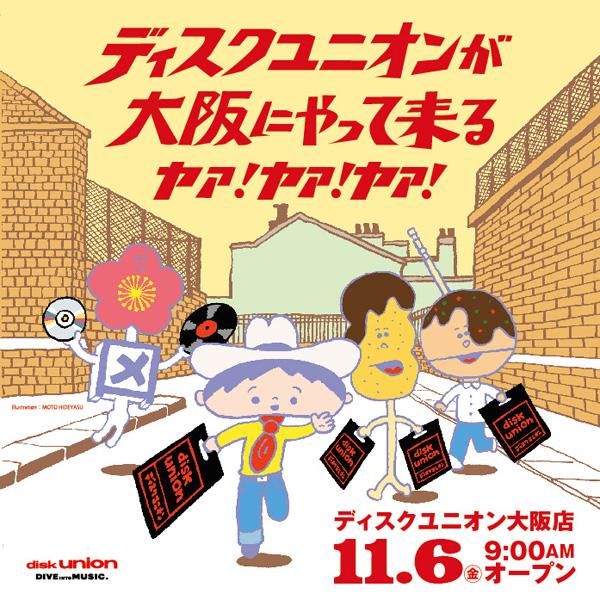 11月についに〈ディスクユニオン大阪店〉オープン!