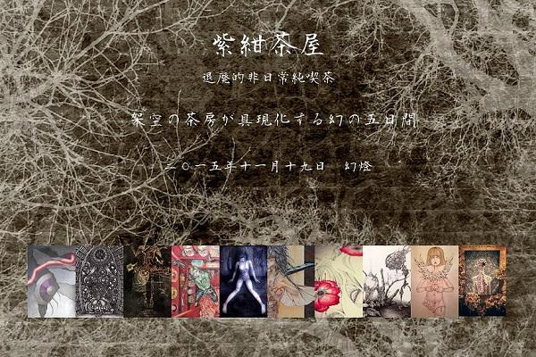 """arai tasuku""""孤独と悪夢""""のEP2ヶ月連続リリース決定"""
