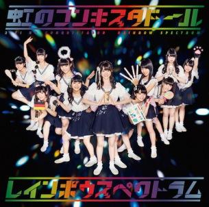 虹のコンキスタドール、1stアルバムがハイレゾで登場 本日より配信開始