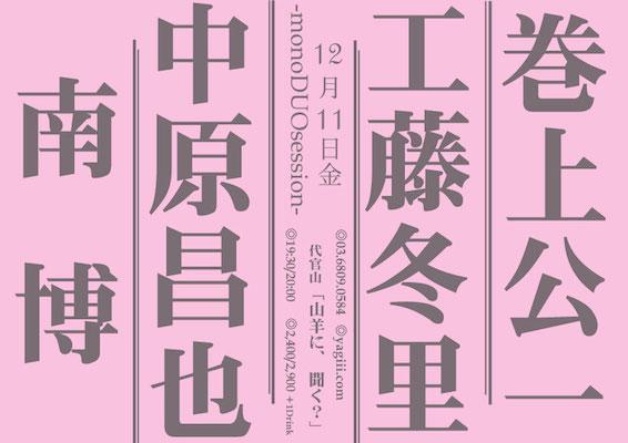 巻上公一、工藤冬里、南博、中原昌也が1対1でセッション 代官山でイベント開催