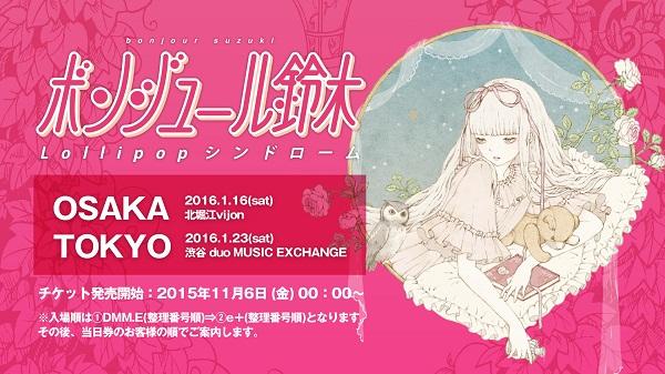 ボンジュール鈴木、東京&大阪で新作リリース・パーティー開催 初のツイキャスで発表