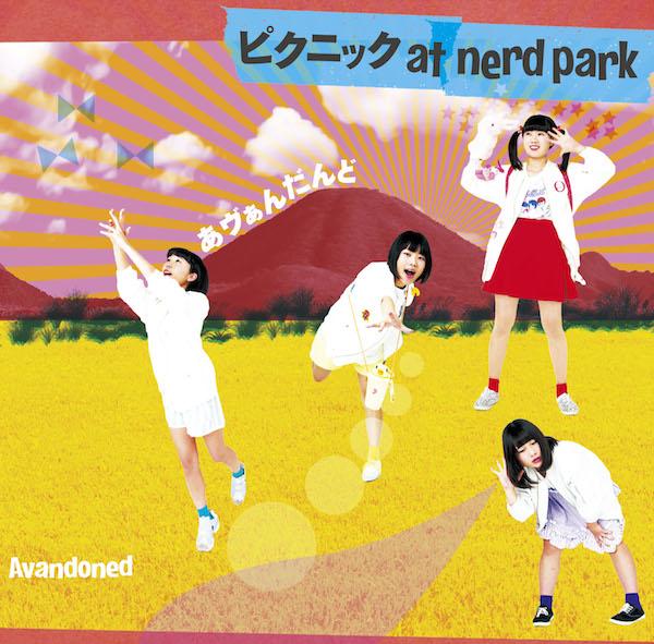 あヴぁんだんど、初ミニ・アルバムに詩人・最果タヒ作詞曲 初ワンマンは渋谷WWWで開催