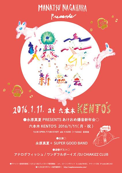 永原真夏主催〈爆音新年会〉にアナログフィッシュ、ワンダフルボーイズ、CHIAKIZZCLUB出演