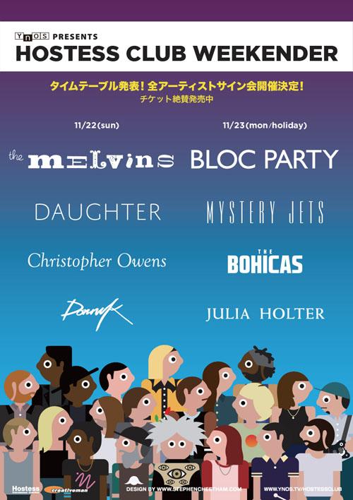 今月末開催、〈Hostess Club Weekender〉のタイムテーブル発表! サイン会も開催