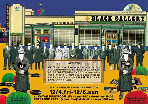 """今年の〈BLACK GALLERY〉は""""ダブプレート""""がキーワードか?"""