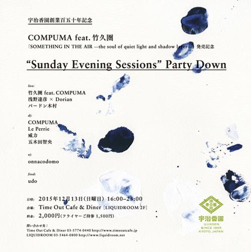 五木田智央、浅野達彦 × Dorian、パードン木村などを迎えてCOMPUMA feat. 竹久圏作品のリリース・イベントを開催