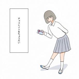 ONIGAWARA、モテたい男子の妄想ソング『チョコレイトをちょうだい』配信限定発売