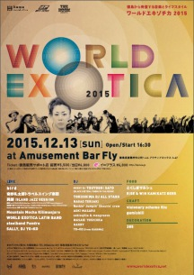 【徳島で開催】〈WORLD EXOTICA2015〉にbird、モカキリ、奇妙礼太郎トラベルスイング楽団ら出演