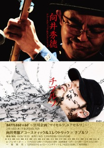 向井秀徳×チプルソ 〈BATTLE60×60 ~宮川企画「マイセルフ,ユアセルフ」~〉で激突