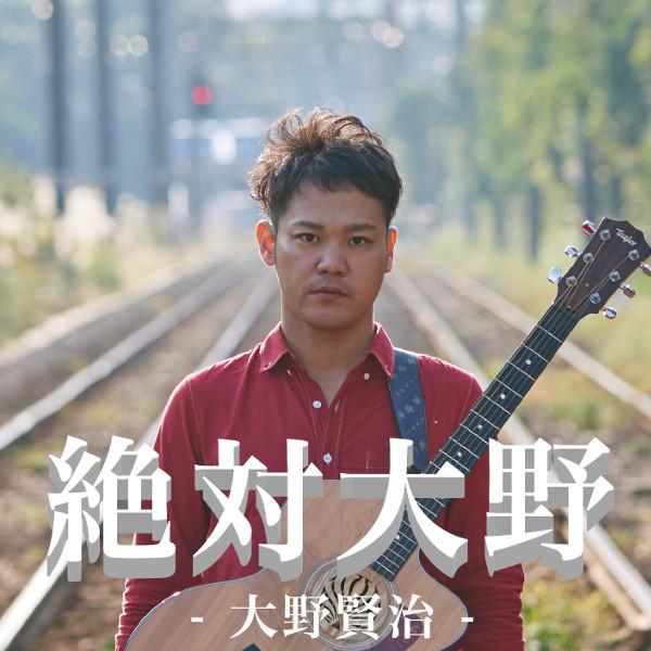 大野賢治1stミニ・アルバムから「世界はいつも」OTOTOY独占先行配信決定