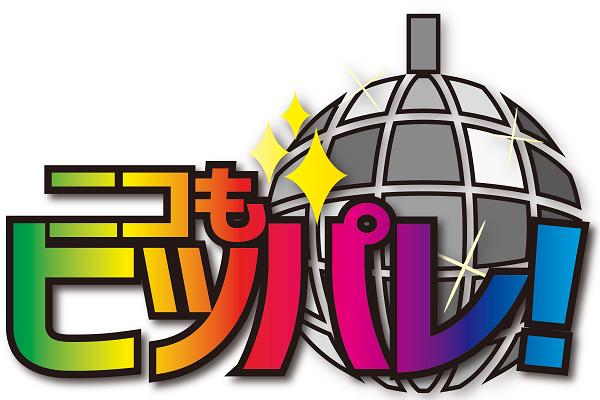 BRADIO ニコ生特番「ニコもヒッパレ!Vol.4」放送決定