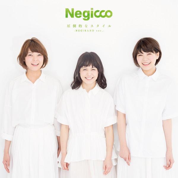 Negicco「圧倒的なスタイル」バンド・バージョンと新曲「カナールの窓辺」試聴音源をSoundCloudにて公開