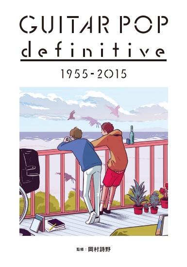 ディスクガイド本『GUITAR POP definitive 1955-2015』発売
