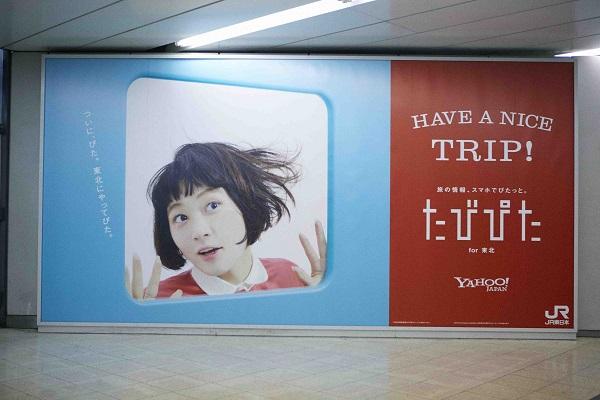 水曜日のカンパネラ、コムアイがJR駅内広告に落書き!?