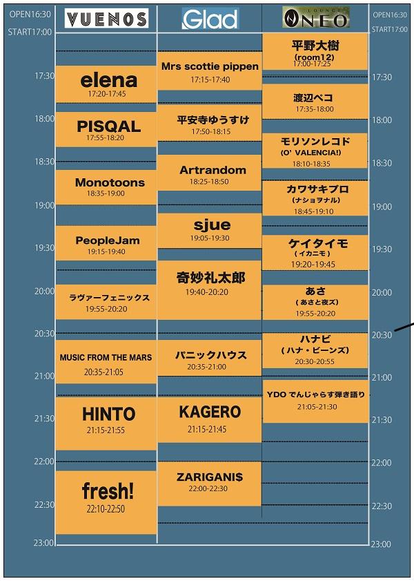 HINTO、KAGERO、奇妙ら出演! Natural Hi-Tech Records14周年記念イベント開催迫る