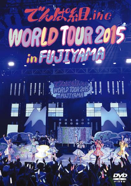 でんぱ組.inc『WORLD TOUR 2015 in FUJIYAMA』詳細&トレーラー映像公開