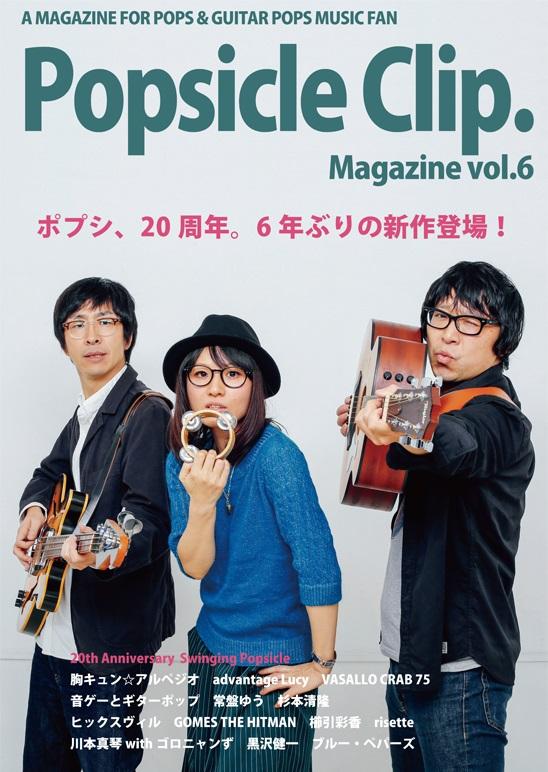 ポップス・ファンお待ちかね『Popsicle Clip. Magazine vol.6』発売決定! 表紙はSwinging Popsicle