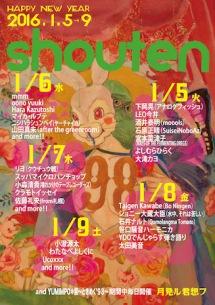 5日間連続イベント〈shouten〉が新春より青山月見ル君想フで開催