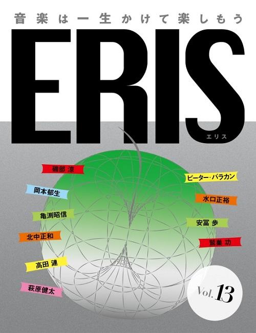 「ERIS」第13号発刊 フランク・シナトラ特集で萩原健太渾身の4万字