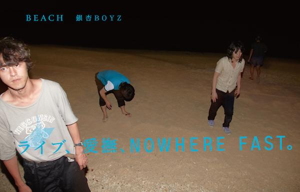 銀杏BOYZ、峯田の誕生日にアルバム2タイトルをカセットで数量限定発売