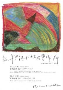 大宮エリーと原田郁子 Xmasイベントにて会場限定シングル「変わる」リリース