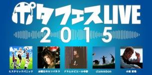 〈ポタフェスライブ2015〉で小室哲哉、クラムボンら集結!! コムアイからのコメントも
