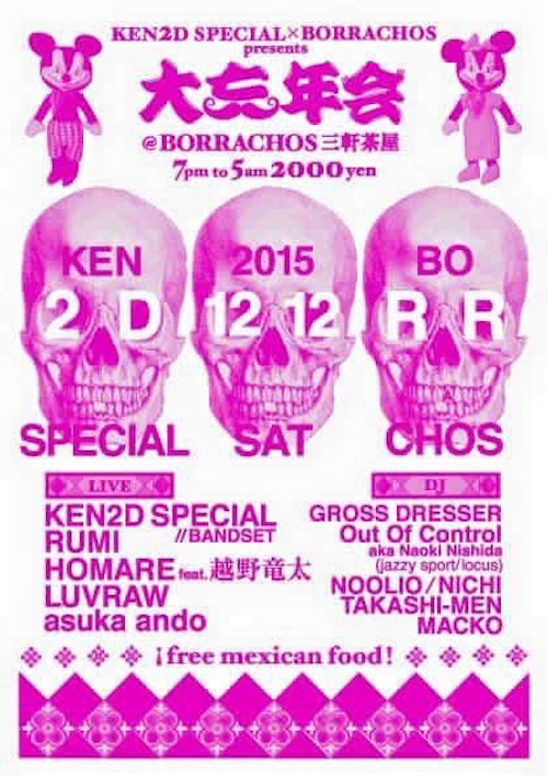 【本周末】三岔墨西哥餐厅的KEN2D SPECIAL将举办大型聚会,RUMI,asuka ando,LUVRAW等。
